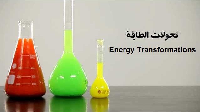 تحولات الطاقة